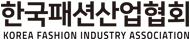 한국의류산업협회